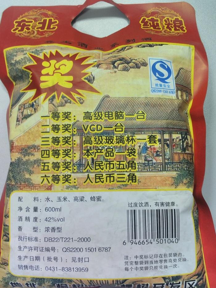 Помогите идентифицировать Алкоголь, Китай, Длиннопост