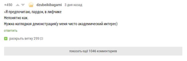 Подгрузка комментариев с разворачиванием уже свернутой ветки Предложение, Удобство