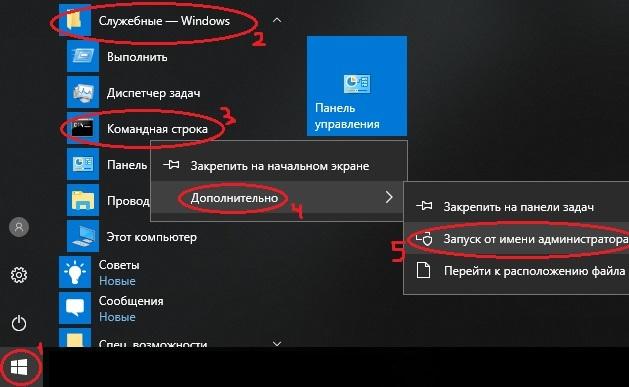 как убрать щит с ярлыка в windows 10