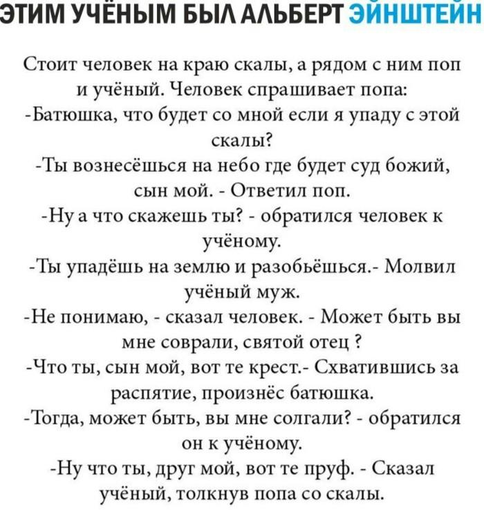 Хотели пруфов? Пруф, ВКонтакте, Наука и религия
