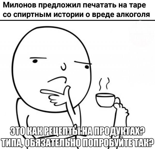 Удивительные истории Виталий Милонов, Инициатива, Политика, Алкоголь, Из сети