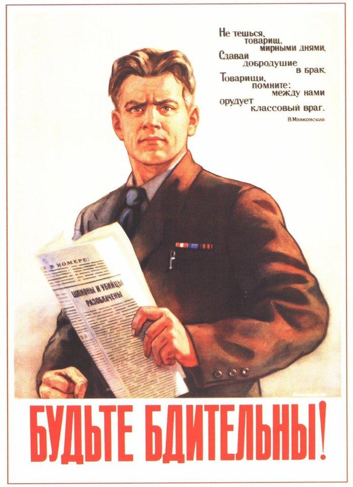 Верните мне мой 1937-ой! Доносы, Стукач, Жалоба, Мнение, Статья, Право, Юриспруденция, Длиннопост