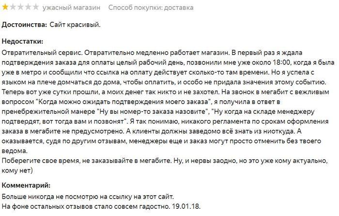Как интернет-магазин Мегабит улучшает свои рейтинги в Я.Маркете Интернет-Магазин, Подкуп, Яндекс маркет, Моё, Маркетинг, Магазин мегабит, Длиннопост