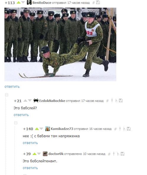 Это не бобслей Скриншот, Бобслей, Армия, Комментарии на пикабу, Комментарии