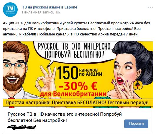 Вот чего загнивающей Европе точно не хватает ВКонтакте, Реклама