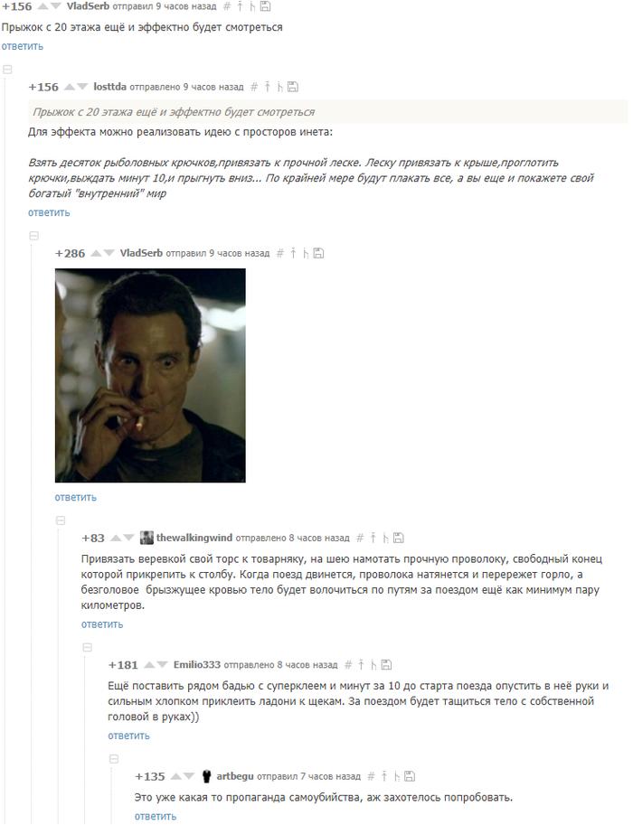 Пикабу самоубийственный Комментарии, Пикабу, Комментарии на пикабу, Суицид, Необычное