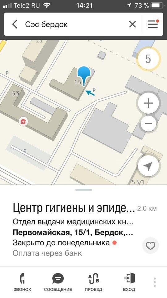 Сэс получить медицинскую книжку временная регистрация в самаре для граждан узбекистана