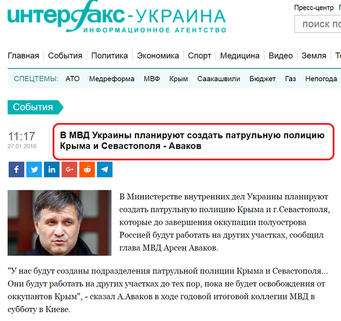 А почему сразу не московскую? Украина, Политика, Аваков, Скриншот, УкроСМИ, Полиция