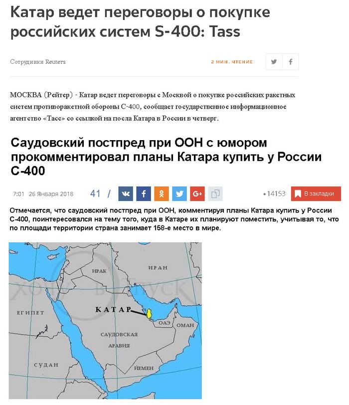 Восток дело тонкое Катар, Саудовская Аравия, Россия, ПВО, с-400, Политика