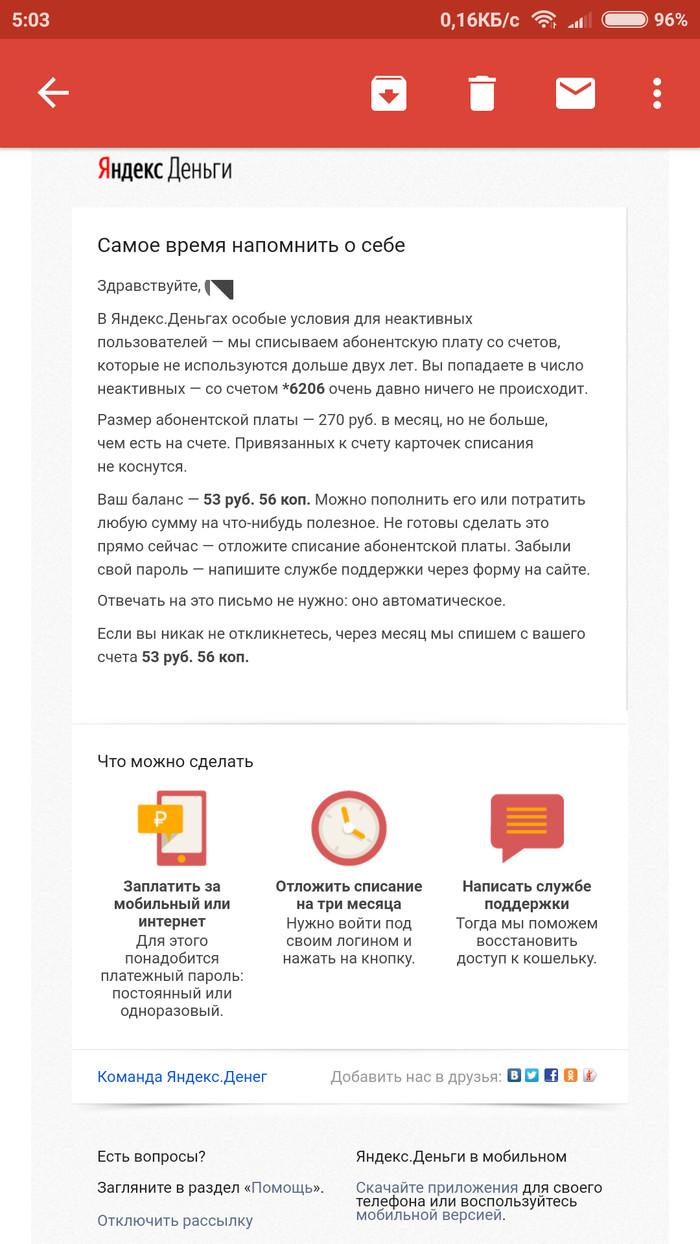 Жадность. Яндекс деньги, Письмо