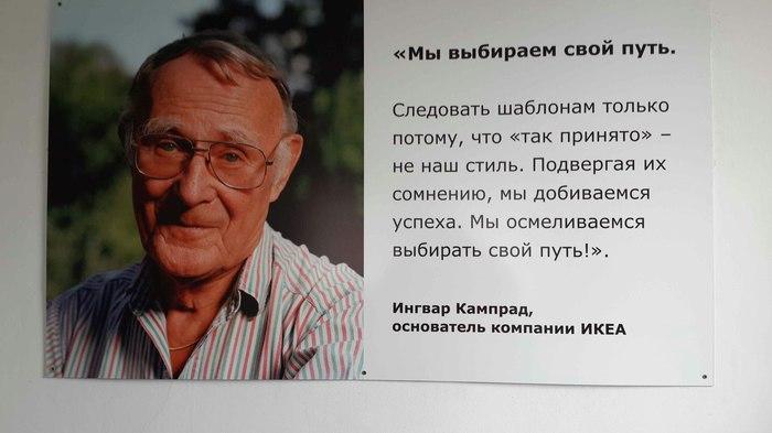 Умер основатель IKEA Ингвар Кампрад ИКЕА, Ингвар Кампрад, Фабрика