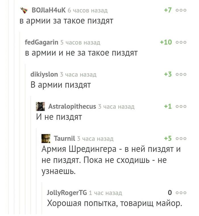 Армия Шредингера Мат, Комментарии, Шредингер, Армия