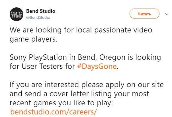 Sony Bend приглашает простых пользователей потестировать Days Gone Sony playstation, Sony PS4, Ps4 игры, Days Gone, Новости, Статья