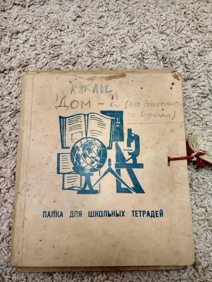 Куклы или Дом-2 для дошкольного возраста Кукла, Детство 90-х, Длиннопост