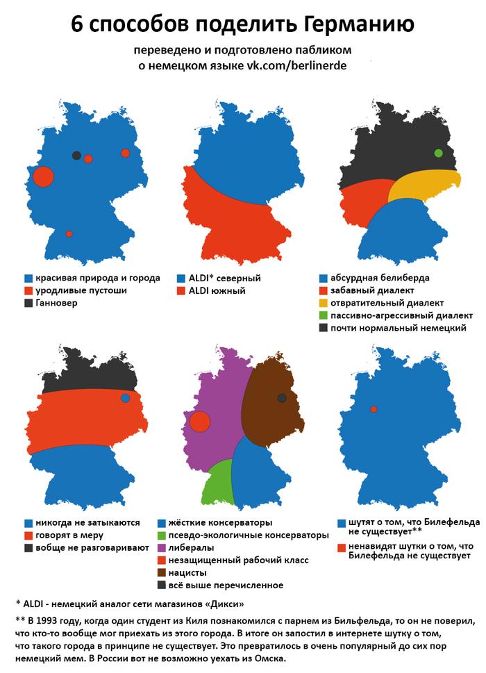 6 способов поделить Германию на части Германия, Немецкий, Немецкий язык, Инфографика