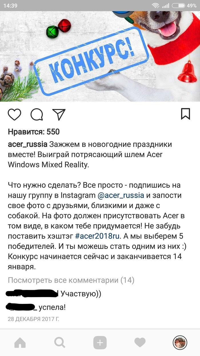 Acer высер Acer, Конкурс, Развод, Длиннопост