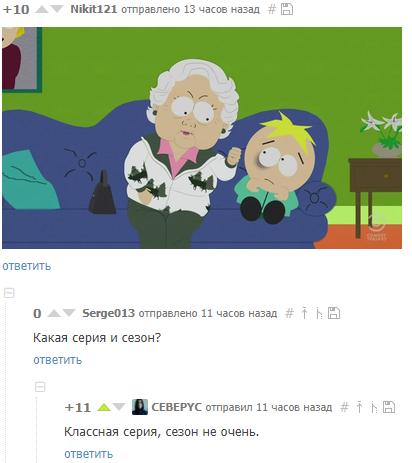 Четко и по делу! Пикабу, Скриншот, Четко, South Park