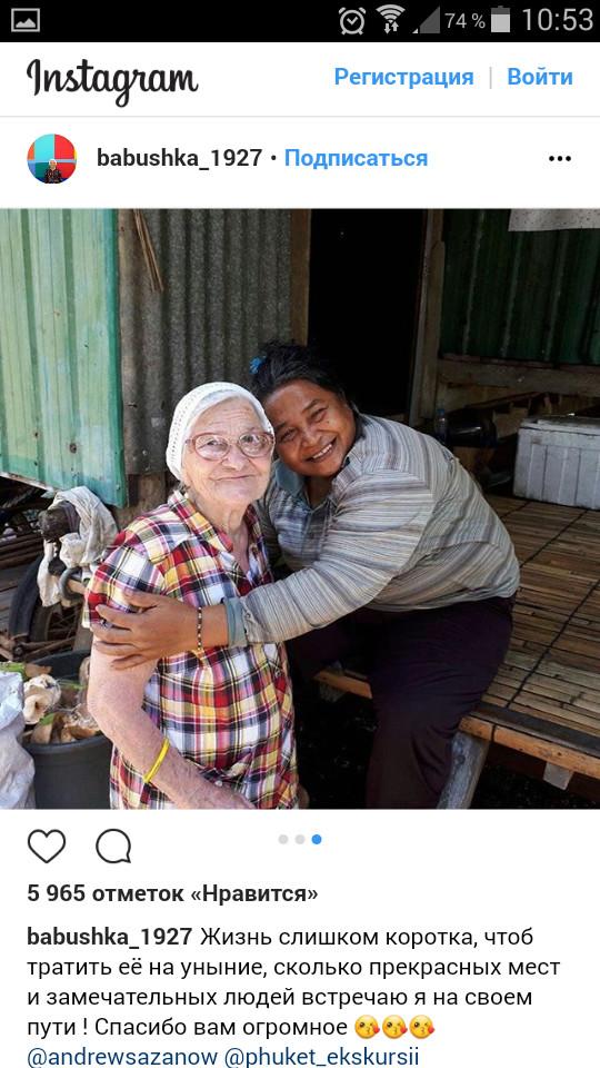 Бабушка увидела ху....