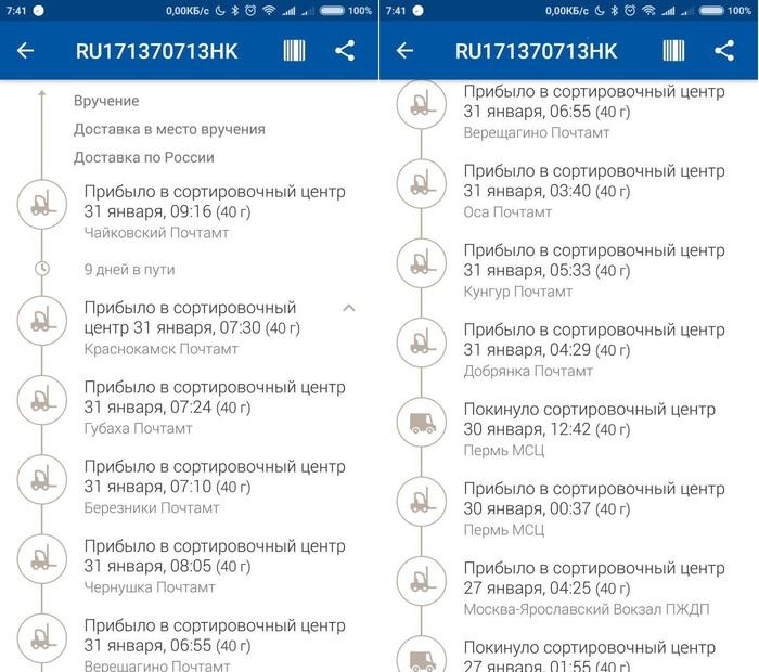 Почта России сошла с ума Почта России, Посылка, Aliexpress, Wtf