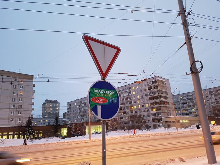 Как наказать тридварасов? Реклама, Знак, Пдд, Новосибирск
