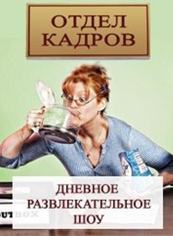 Налоговика открытка, смешные картинки про отдел кадров