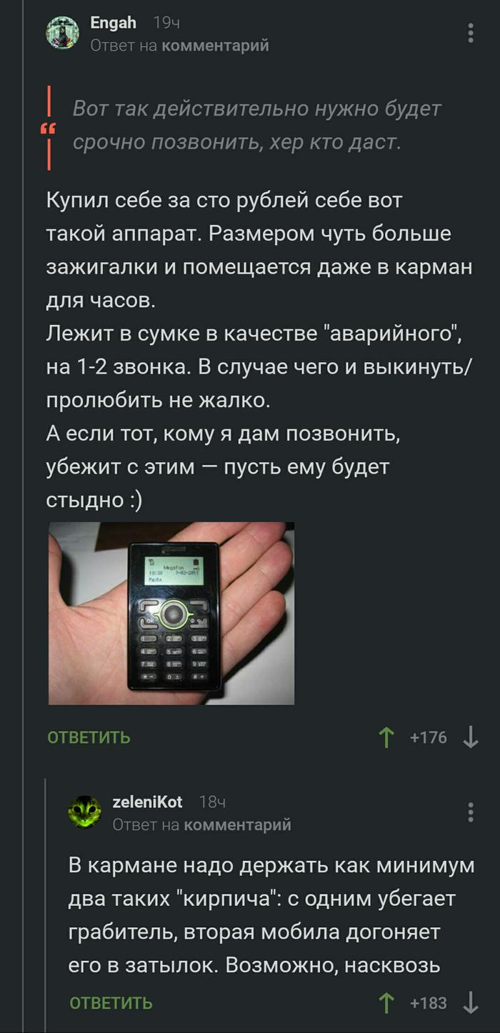 Телефон-кирпич Телефон, Кирпичи, Комментарии, Комментарии на пикабу