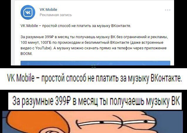 Бесплатная музыка ВК ВКонтакте, Музыка, Зажрались
