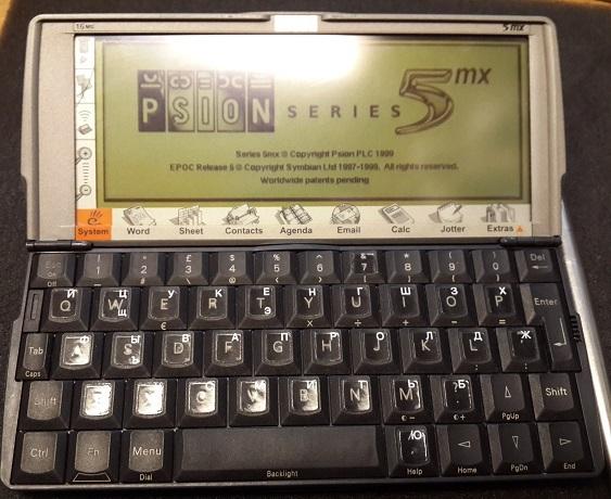 Psion Series 5mx Кпк, Старье, Электроника, Длиннопост