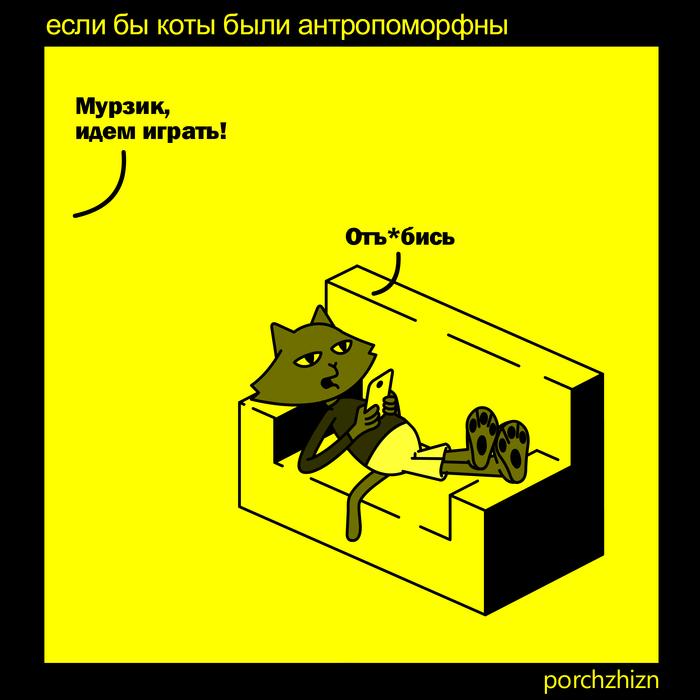 Если бы коты были антропоморфны