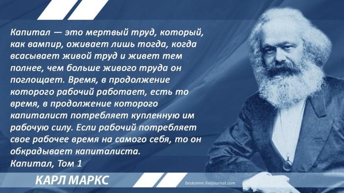 Маркс о капитале Маркс, Капитализм, Капитал, Цитаты, Политэкономия