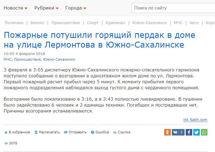 Горящий пердак Опечатка, Новости