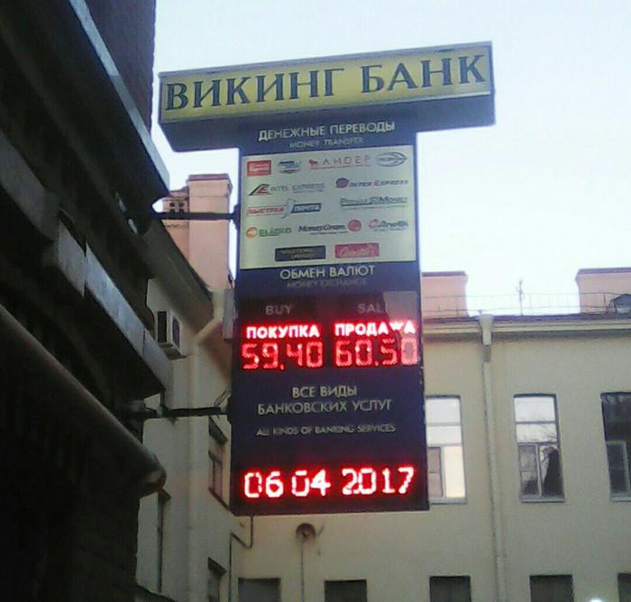 Для награбленного Викинги, Банк, Грабеж