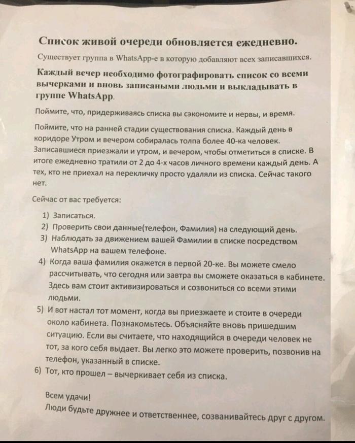 """Страхуешься в Согаз и хочешь получить выплату? Ну попробуй сначала пройти известный квест """"это кто у нас тут такой без записи?"""" Согаз, Страховая компания, Очередь, Скриншот, Фламп, Длиннопост, Новосибирск"""