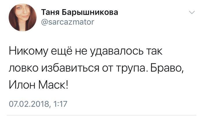Браво, Илон Маск!
