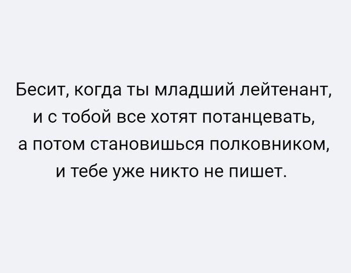 Бесит...)