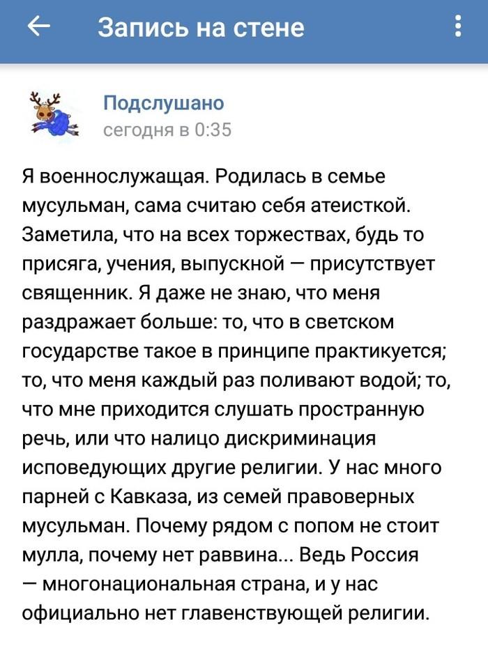 Попы на мероприятиях Религия, Россия, Подслушано, ВКонтакте, Мат