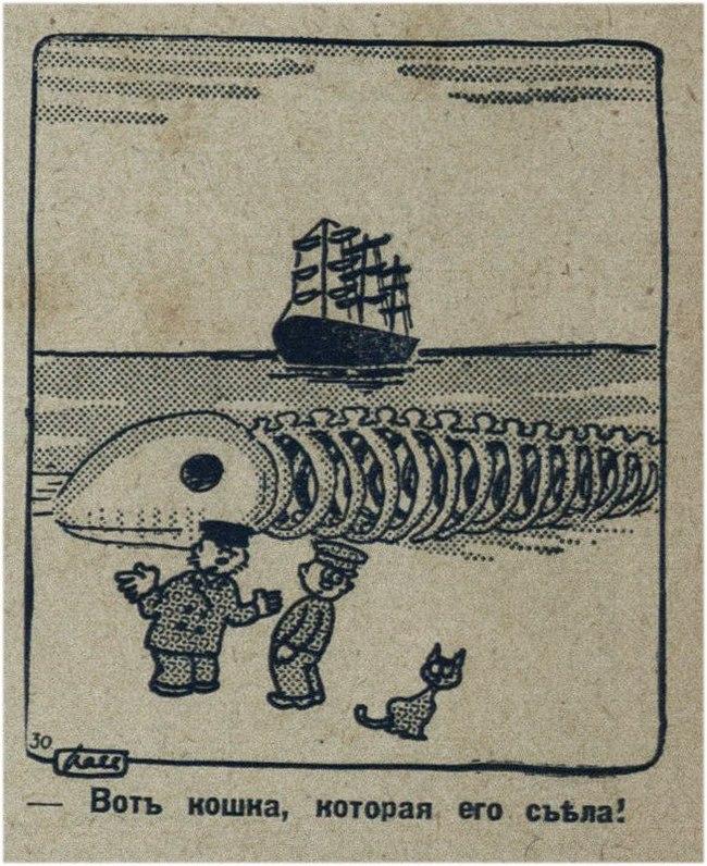 Юмор 1930-х (часть 5) Юмор, Шутка, Журнал, Ретро, Старый, 1930, Длиннопост