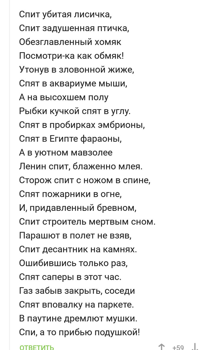 Спит ... Пушкин, Комментарии на пикабу, Поэзия, Поэт, Пушкин в гробу перевернулся