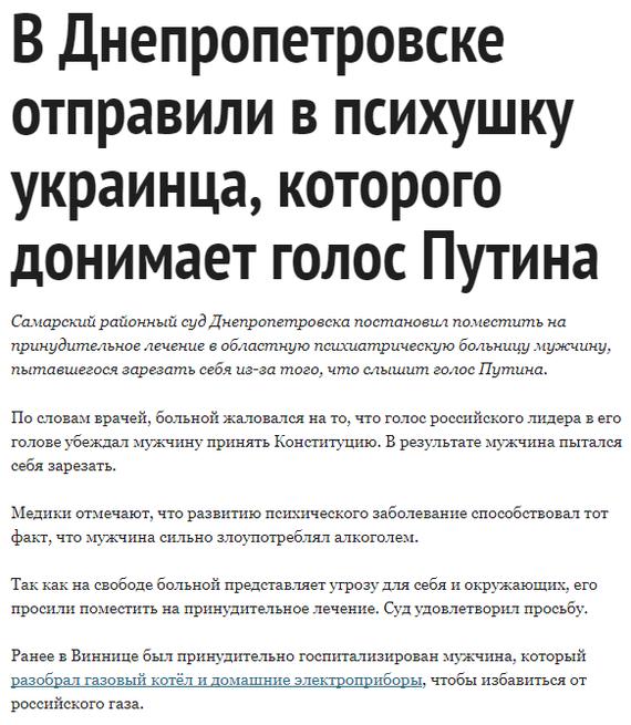 Еще один шумер, не вынес обаяния Темнейшего 404, Украина, Политика, Путин, Дурдом, Днепропетровск