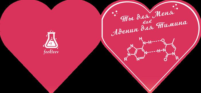 Серия валентинок для биохимиков Открытка, День святого валентина, Валентинка, Биохимия