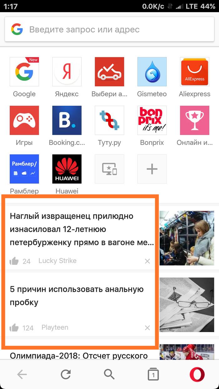 Горячие новости в Opera Телефон, Opera, Новости, Совет