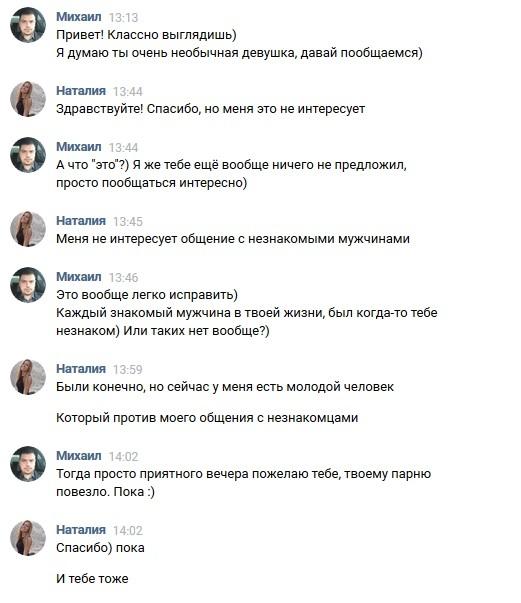 сайт знакомств с девушками в перми