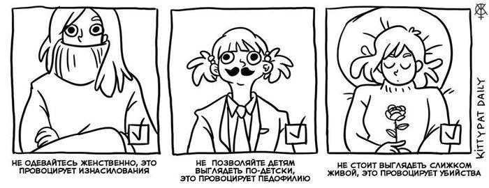 Советы девушкам