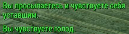 Вся жизнь в двух строках из лога Fallout 4