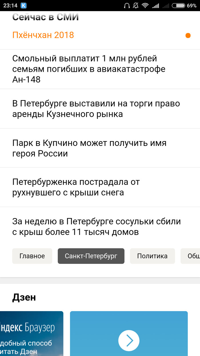 Яндекс отсыпь