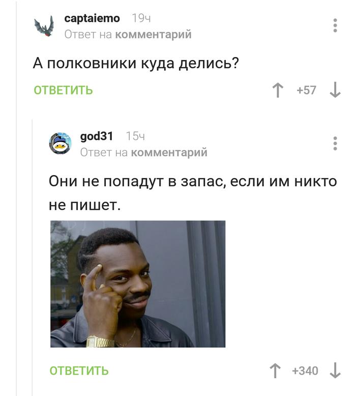 Полковники и военкомат Военкомат, Полковник, Би2, Комментарии