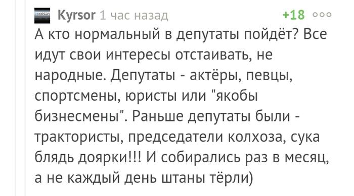 Про депутатов Ублюдки, Политика