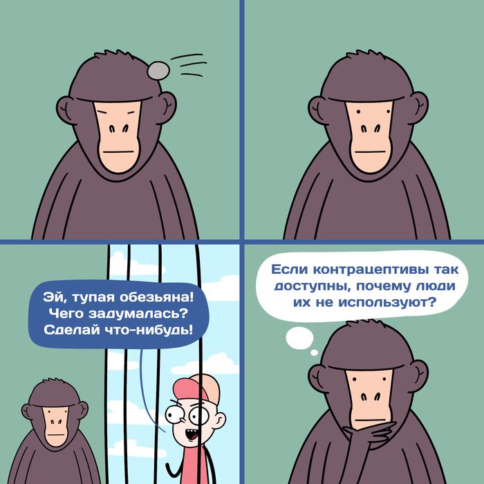Новость №497: Эксперимент показал, что самоконтроль у шимпанзе коррелирует с уровнем интеллекта Образовач, Шимпанзе, Биология, Интеллект, Наука, Комиксы, Юмор