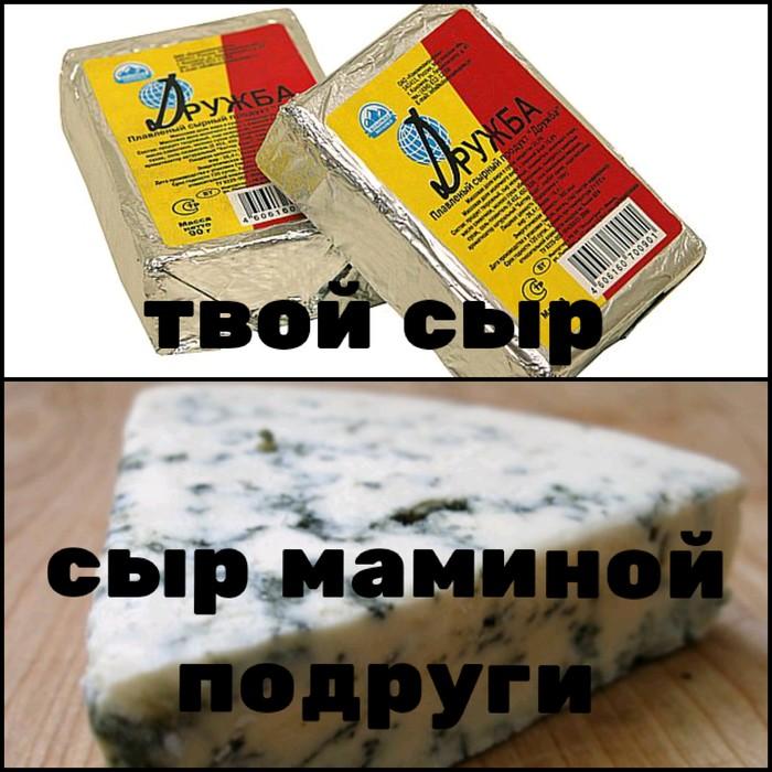 Твой сыр