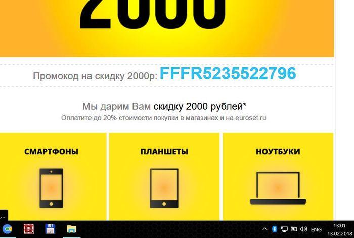 Телефон в кредит в евросети онлайн заявка узнать одобрения кредита онлайн
